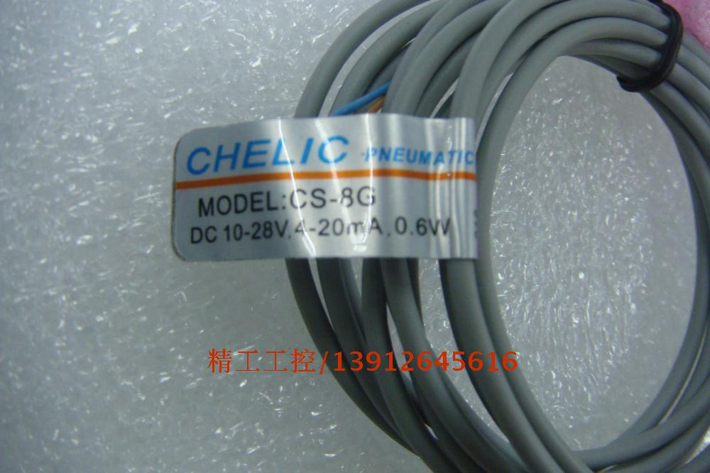 SA] Gas can be CHELIC new original magnetic switch CS 8G physical ...