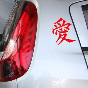 Image 3 - Empireying 3 サイズ 8 色愛情友情愛漢字単語車ステッカートラックsuvのラップトップカヤックデカールギフト