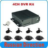 Cheapest 4CH Mobile DVR Kit With 4 Pcs Car Camera 1 Pcs Microphone
