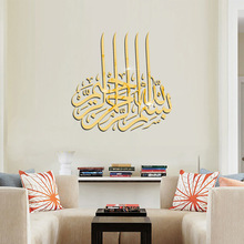 Mirrored gold and silver black Acrylic 3D wall sticker Festive Muslim Islam Eid al-Fitr bedroom living room decoration stickers