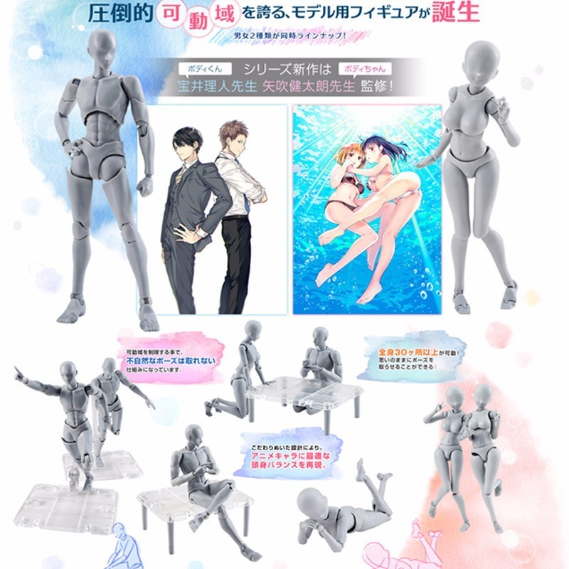 Toys Model-Dolls Action-Figure Ferrite-Figma Kun Anime Archetype Movable Body Body-Chan