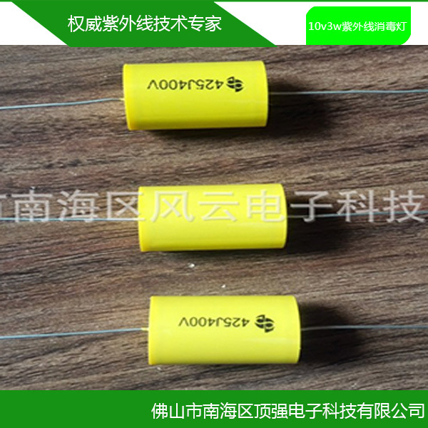 [quality Assurance] 10v3w UV Disinfection Lamp Matching 220V Film Capacitor