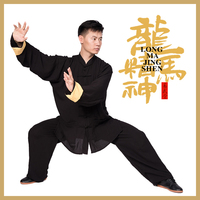 Yi wu tang Tai chi and Kung fu suit Martial arts chinese clothes for men and women Wushu or Taiji dress