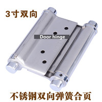 Stainlees Steel 3 Inches Furniture Hinge Free Hinge Two Side Open Hinge Spring Hinge