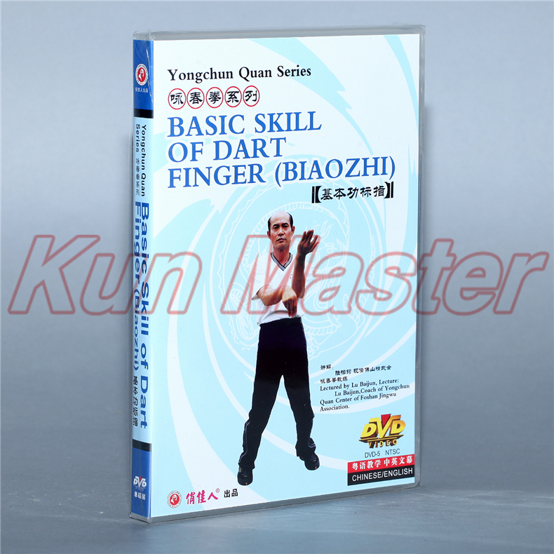 Basic Skill Of Dart Finger Yongchun Quan Series Kung Fu Video English Subtitles 1 DVD ...