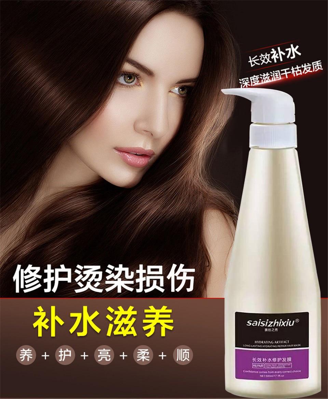 saisizhixiu LONG-LASTING HYDRATING ARTIFACT REPAIR HAIR MASK for dry hair and damaged hair leave hair smooghing and shine