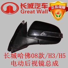 The Great Wall hover 08 H3H5 Europe wind extreme electric mirror rearview mirror outside mirror assembly special offer