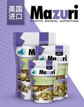 Mazuri turtle terrapin tartaruga alimentos para animais varas grânulos réptil aquário peixes alimentos feitos nos eua