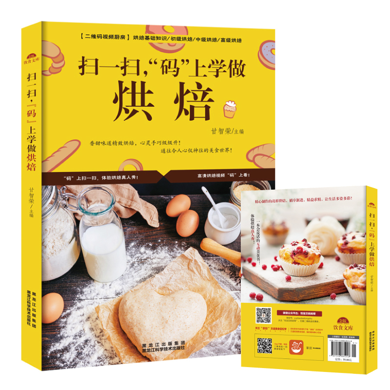New Hot 1pcs Learn to make baking book Baking Bread/Cake/Dessert Oven Recipe book for adult image
