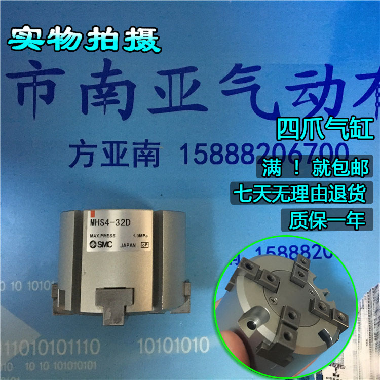 MHS4-16D MHS4-20D MHS4-25D MHS4-32D MHS4-40D MHS4-50D MHS4-63D Parallel Style Air Gripper/4-Finger Type .MHS series