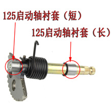 Bushing Block Starter Shaft GY6 125 150cc Start Shaft Bush Scooter Engine Parts 152QMI Moped CT