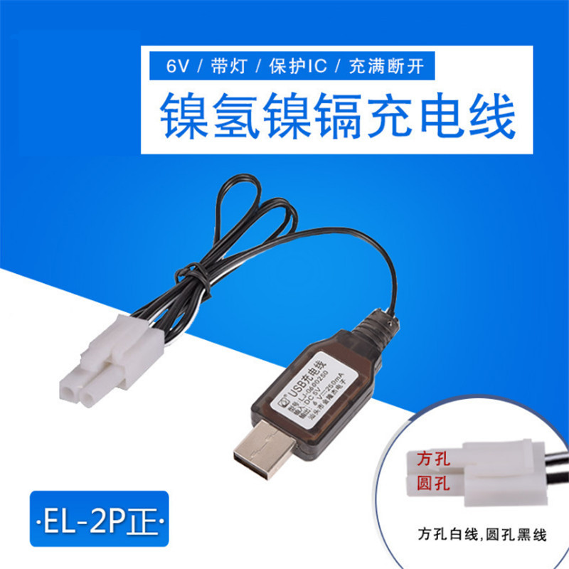 Back To Search Resultsconsumer Electronics Professional Sale 6v El-2p Usb Charger Charge Cable Protected Ic For Ni-cd/ni-mh Battery Rc Toys Car Robot Spare Battery Charger Parts Mild And Mellow Chargers