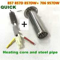 QUICK 857DW + 957DW + 706W hot air gun soldering station heater core steel tube Steel pipe A1147