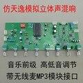 M65831 Cara OK плата реверберации  два усилителя микрофона  передняя панель  высокое управление басами  Двойной источник питания.