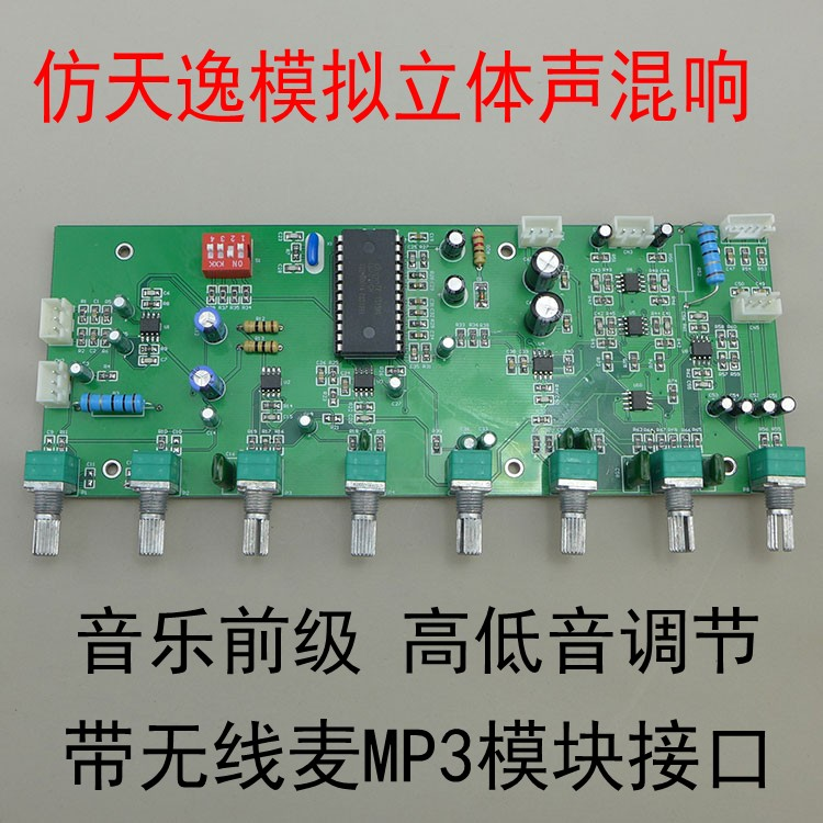 M65831 Cara OK Reverberation Board  Two Microphone Amplifier  Front Board  High Bass Control Dual Power Supply.|Air Conditioner Parts| |  - title=