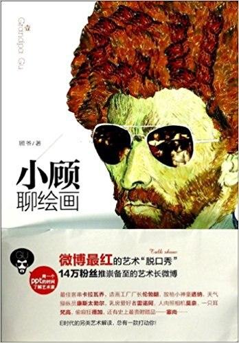 Xiao Gu Talks about Paintings in Chinese ted talks слова меняют мир первое официальное руководство по публичным выступлениям