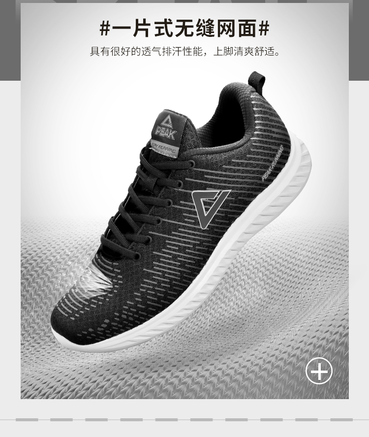 PEAK running shoes 2018 mens summer sports shoes new style breathable mesh cloth mens shoes PEAK running shoes 2018 mens summer sports shoes new style breathable mesh cloth mens shoes