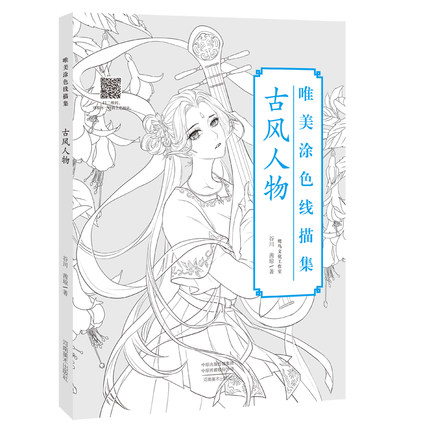 2019 Chinese Coloring Book Line Sketch Drawing Textbook Chinese Ancient Beauty Drawing Book Adult Anti -stress Coloring Books