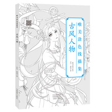 2019 Chinese coloring book line sketch drawing textbook Chinese ancient beauty drawing book adult anti  stress coloring books