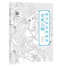 2019 Çin boyama kitabı çizgi kroki çizim ders kitabı Çin antik güzellik çizim kitabı yetişkin anti stres boyama kitapları