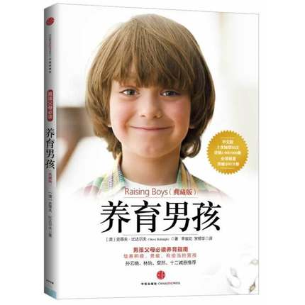 Raising Boys How To Educate Parents Of Boys'parenting Books / Child Psychology Textbook In Chinese