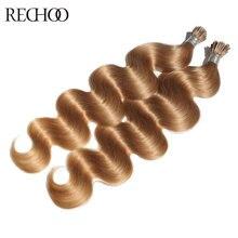Rechoo Малайзии I-TIP Наращивание Волос Предварительно Таможенный Кератин Придерживайтесь Я tip Fusion Non-Remy Человеческих Волос Объемной волна 100 г/лот