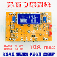 10A DC DC Step Down Power Supply Module DC Adjustable Buck Module LCD Screen Digital Display