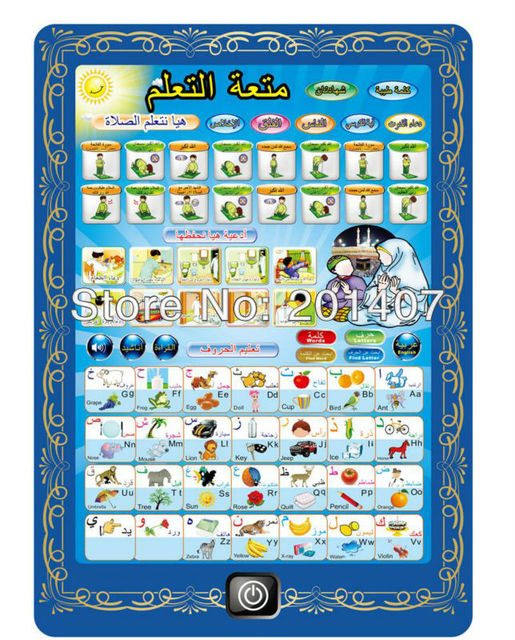waterproof  design Arabic english learning  machine Charts of Alphabet English + Arabic Bilingual  kid touch table computer