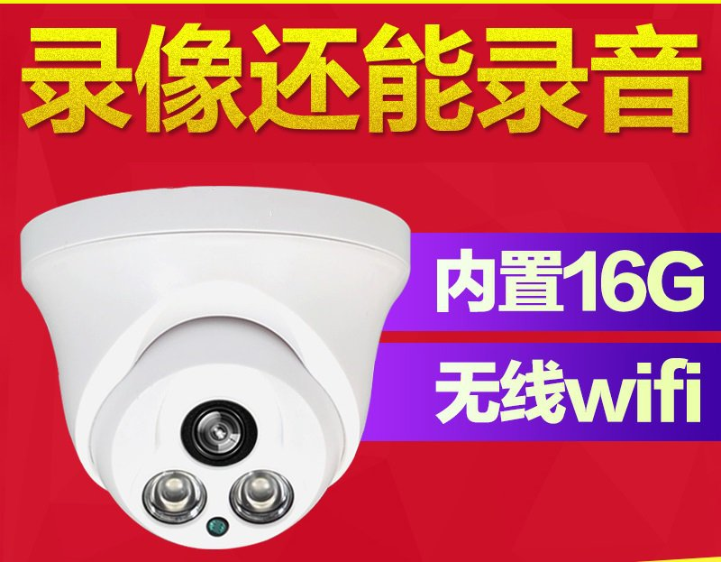 Home surveillance camera one machine high-definition night vision remote wifi wireless network dome camera card remote control dvr dome camera led array sd card tv output up to 20m night vision dome camera recorder free shipping