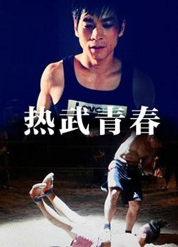 《热武青春》2014年中国大陆剧情,动作电影在线观看