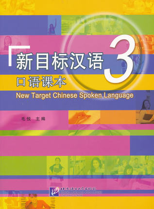New Target Chinese Spoken Language Book