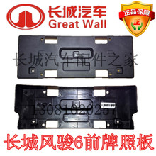The Great Wall Wingle 6 before a license plate license before the installation board before the license plate mounting bracket a