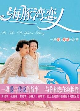 《海豚湾恋人》2003年台湾剧情,爱情电视剧在线观看