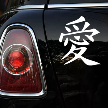 CS-413#15*15cm sticker on the car Chinese Hieroglyph Love Sticker  funny car sticker and decal silver/black vinyl auto car cs 533 10 3 12cm cats cats kitty on the gas tank funny car sticker and decal silver black vinyl auto car stickers