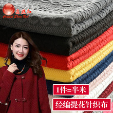 Knitted jacquard fabrics single-sided sanding mesh stripe wool thick warm shirt sweater T-shirt fabric