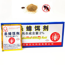 20Pcs Cockroach Killing Bait Powder Repeller Killer Trap Anti Pest Effective Control Products