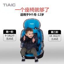 Безопасность детей сиденье автомобиля с ребенком детское кресло безопасности 9 месяцев 3C лет-12 сертификации