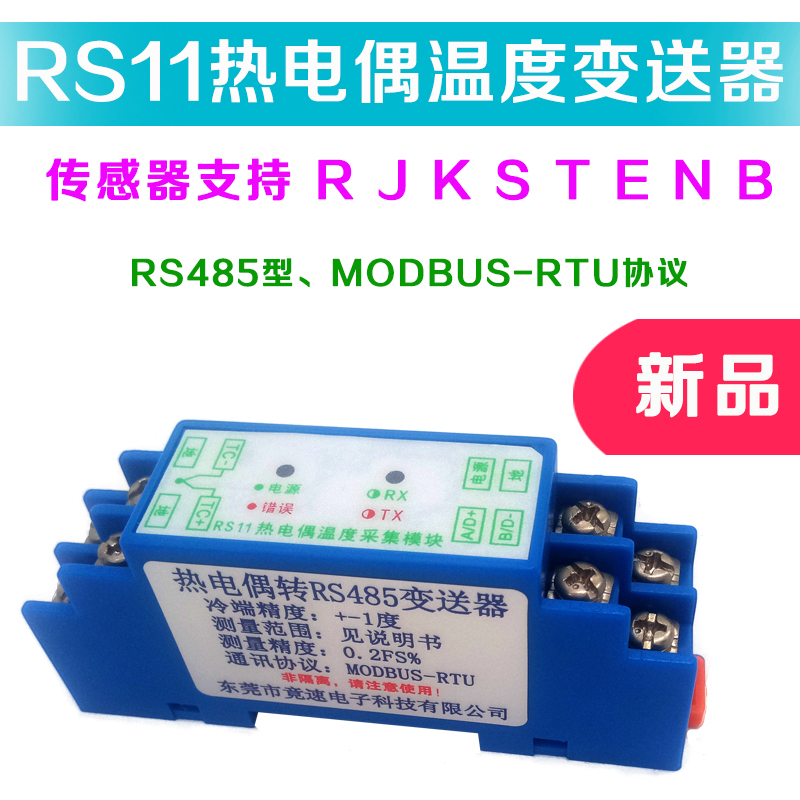 RS11 Thermocouple Switch, RS485 Temperature Transmitter, Acquisition Module, Rail Type Support, KJRSTEBN Sensor pt100 thermocouple temperature sensor transmitter 0 250c dc 24volt