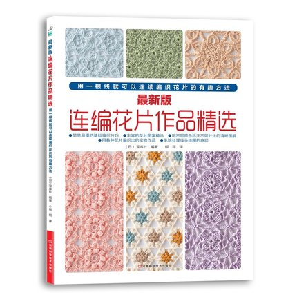 A collection of mosaic pieces knitting Pattern Book Japanese knitting books Chinese version lu xun anthology hardcover edition lu xuan novel collection of essays chinese literature book set of 4 books