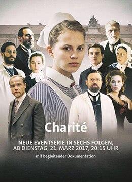 《夏利特医院 第一季》2017年德国剧情电视剧在线观看