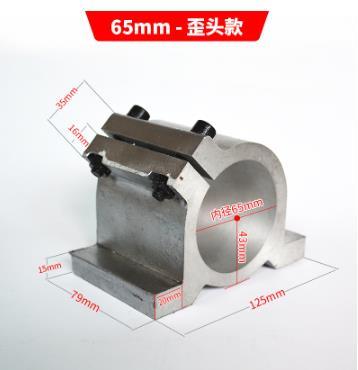 Зажим шпинделя 65 мм алюминиевые крепления для шпинделей, кронштейн шпинделя, держатель шпинделя - Цвет: Slanting shape