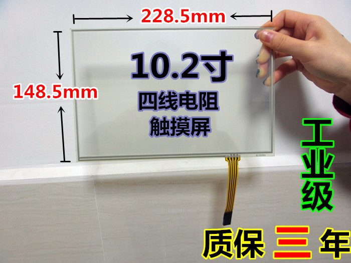 10.2 inch four wire resistance touch screen - industrial quality - beyond the A - warranty for three years brand new vas5052a detector touch screen lcd screen well tested working three months warranty