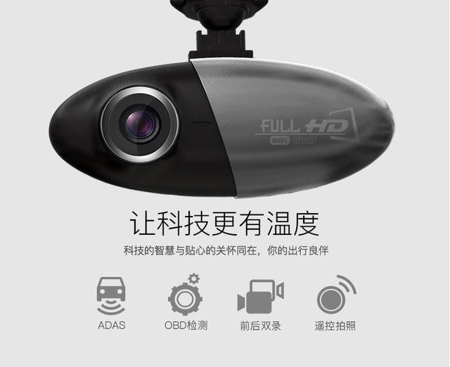The car driving recorder buzz MINI smart HD ADAS OBD mobile phone WIFI dual camera vision