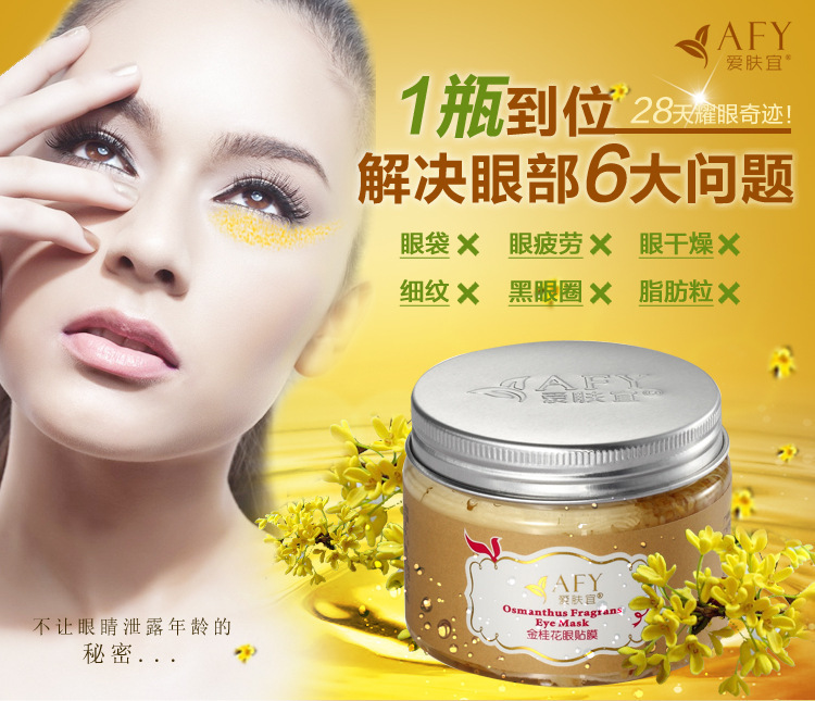 Osmanthus Eye Mask Potent Remove Dark Circles and Pouch Anti Wrinkle To Swelling To Fat Particles Hydrating Eye Cream 60pcs 6