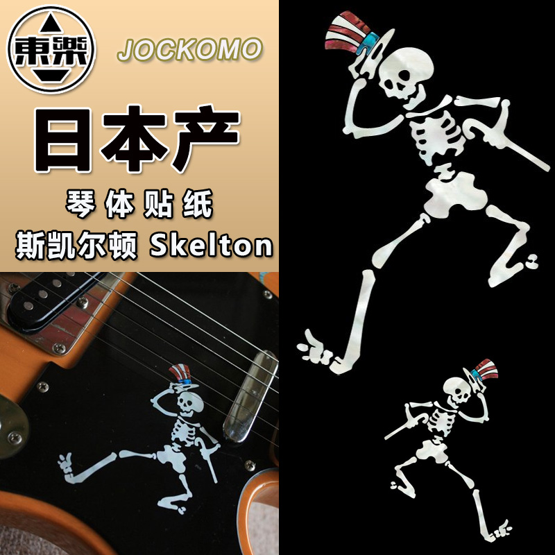 JOCKOMO P52 GB18 Inlay Sticker Decal for Guitar Bass Body Top Hat Skull