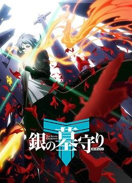 《银之守墓人 第一季》2017年中国大陆,日本剧情,动画,奇幻动漫在线观看