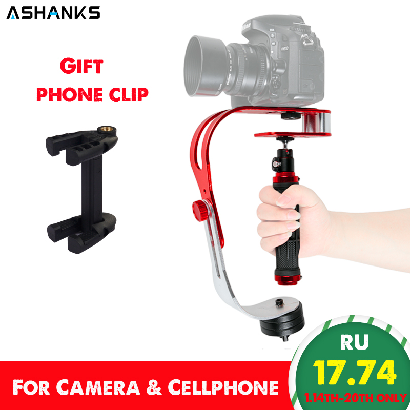 Камера Steadycam Handheld Стабилизатор Видео Steadicam с телефон държач Клип за Canon Nikon Sony Gopro Hero DSLR iphone Samsung
