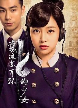 《戴流苏耳环的少女》2015年中国大陆剧情电视剧在线观看