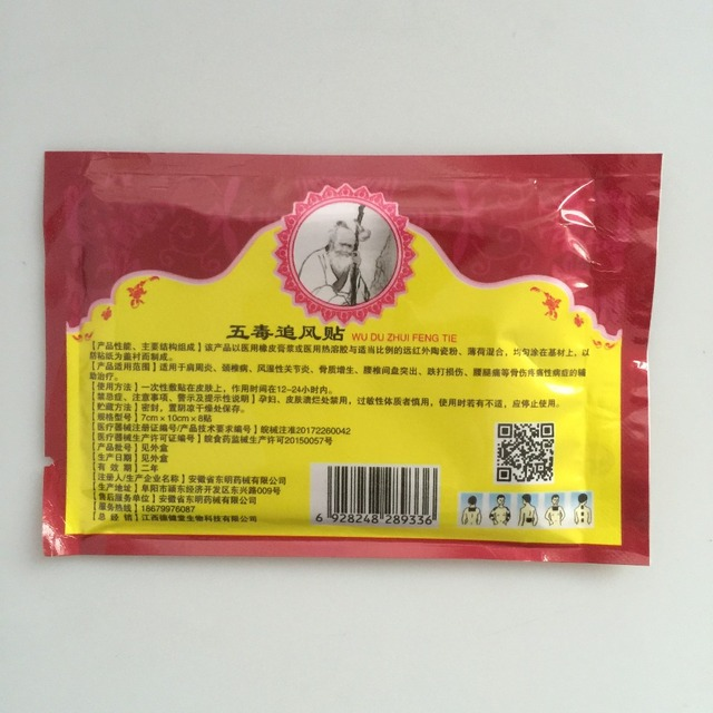 MIYUELENI Centipede Venom Essential Oil Ointment Analgesic Sciatica Rheumatism Headache Self Heating Herbal Patches Essential Oil