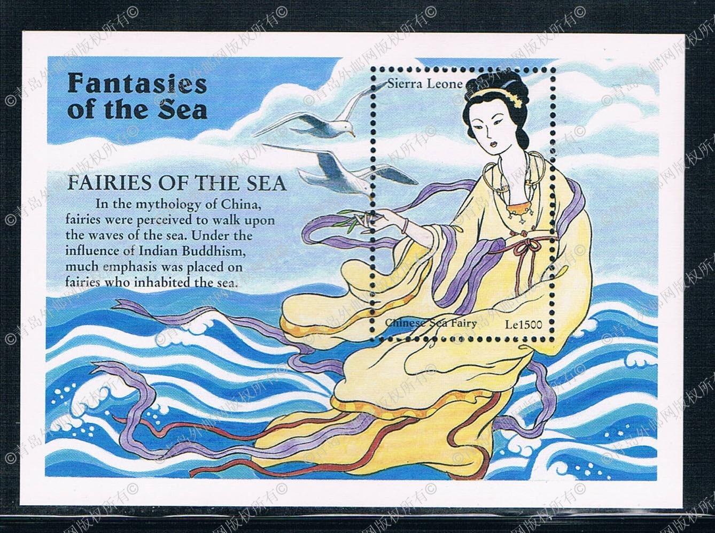 CM0288 1996 Chinese Sierra Leone stamp 1M 0727 new myth of dogged determination